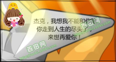 千纸鹤身上浮现出的这段话是黛西回答杰克的心声么