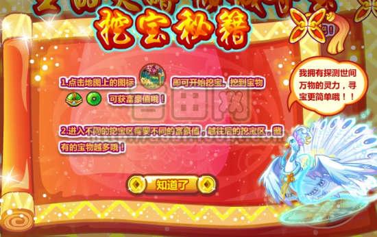 [06-06] 奥比岛梦幻星辰宫限时特惠   成为兰陵王和雪舞