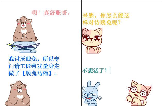 334411730的漫画集 贱兔马桶