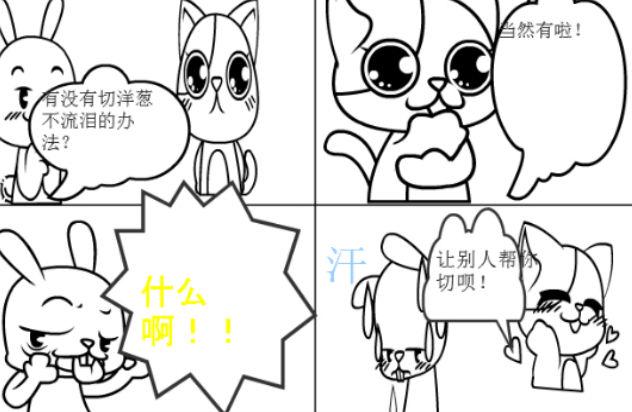 助残四格漫画简笔画