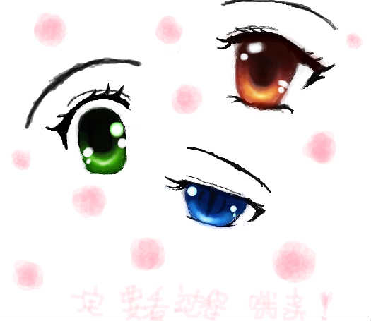 <em>眼睛</em><em>教</em><em>程</em>(算吗!?)