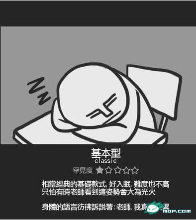 中学生上课睡觉标准姿势 〓 !- 转