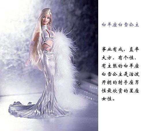 十二星座芭比娃娃精美图片