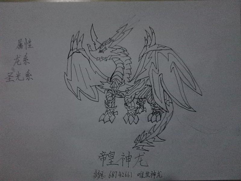 手绘——帝皇龙超进化
