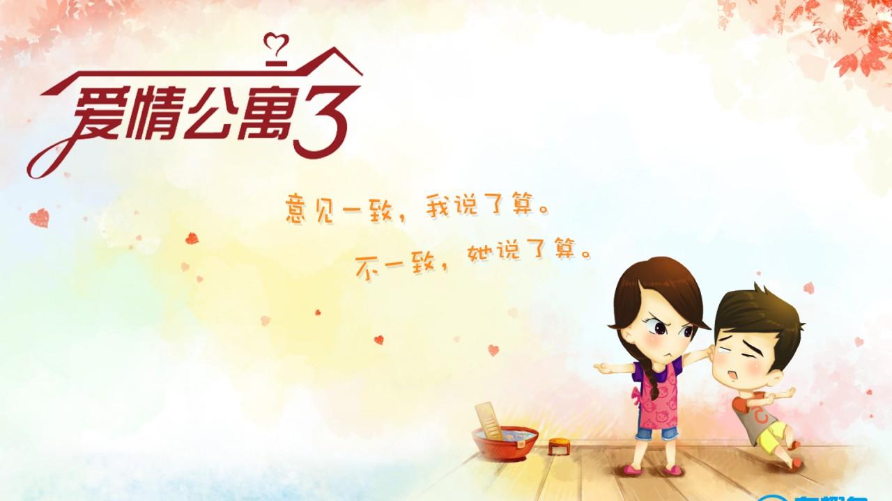 【转】爱情公寓3壁纸_奥奇传说圈