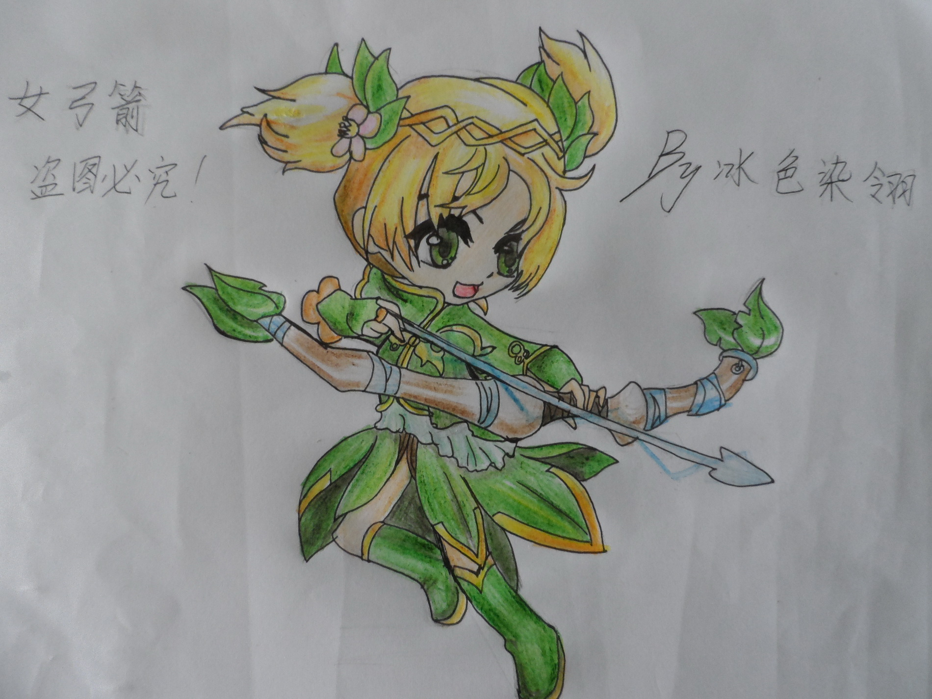 【冰色】手绘(彩绘)女弓箭
