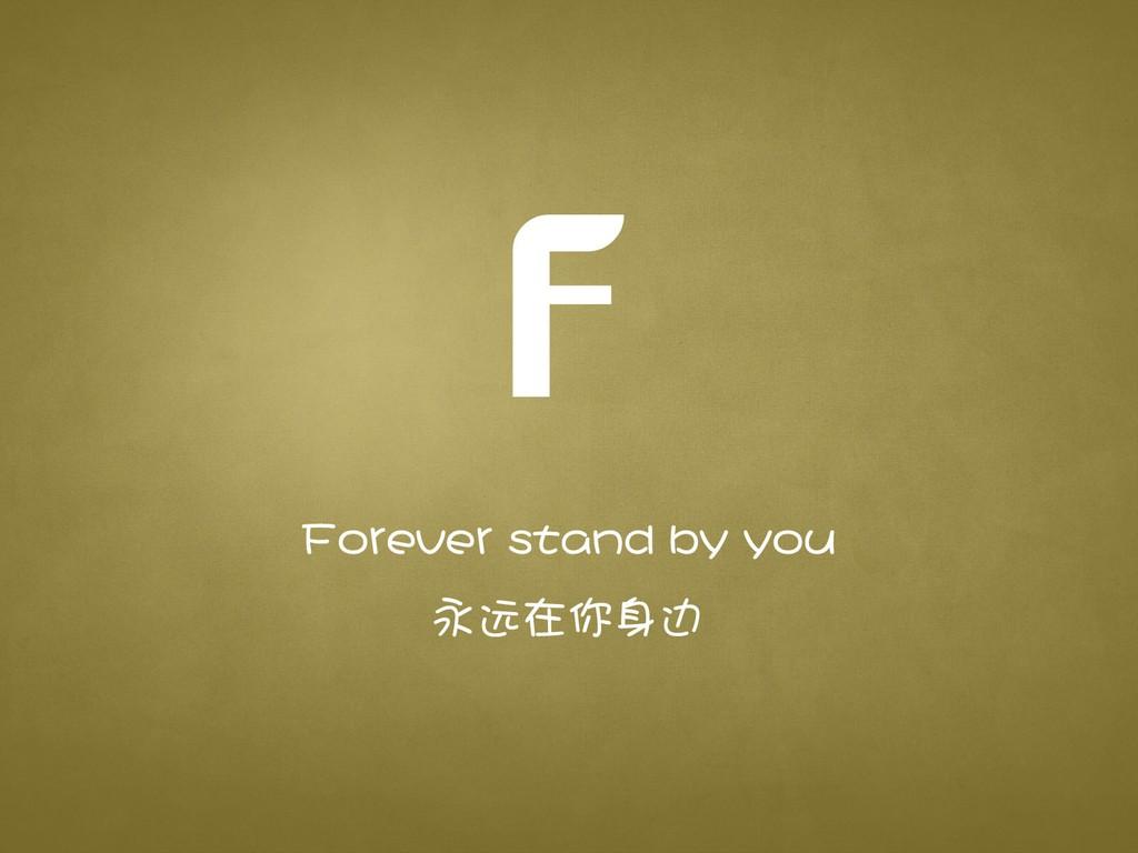 【伊人】←←26个英文字母的爱情