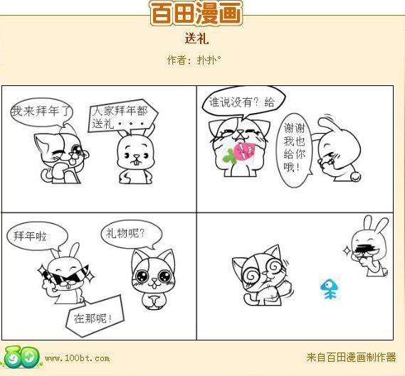 【四格漫画征集】搞笑漫画贺新年