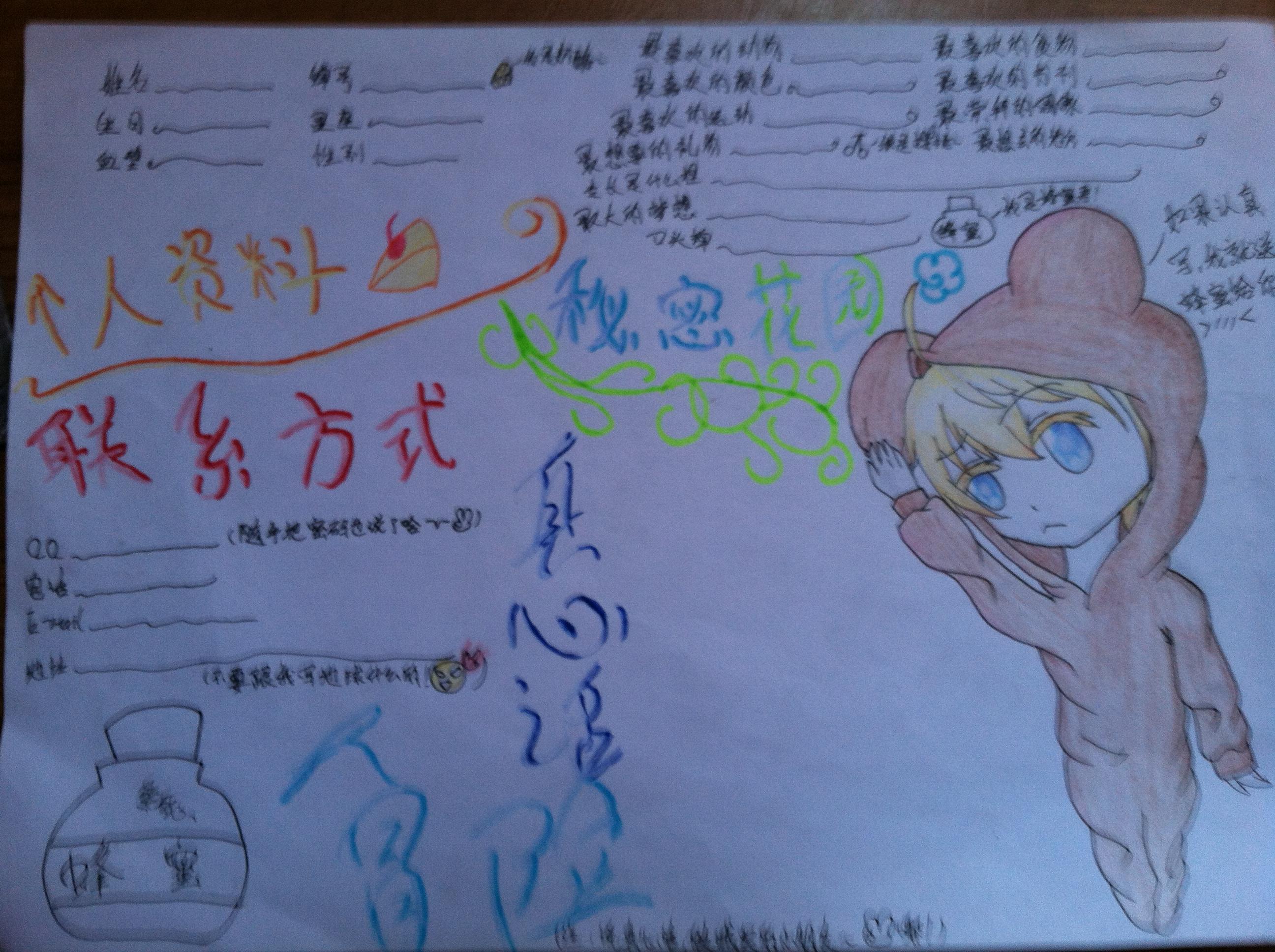 同学录留言手绘图案; 【白果林】手绘~=