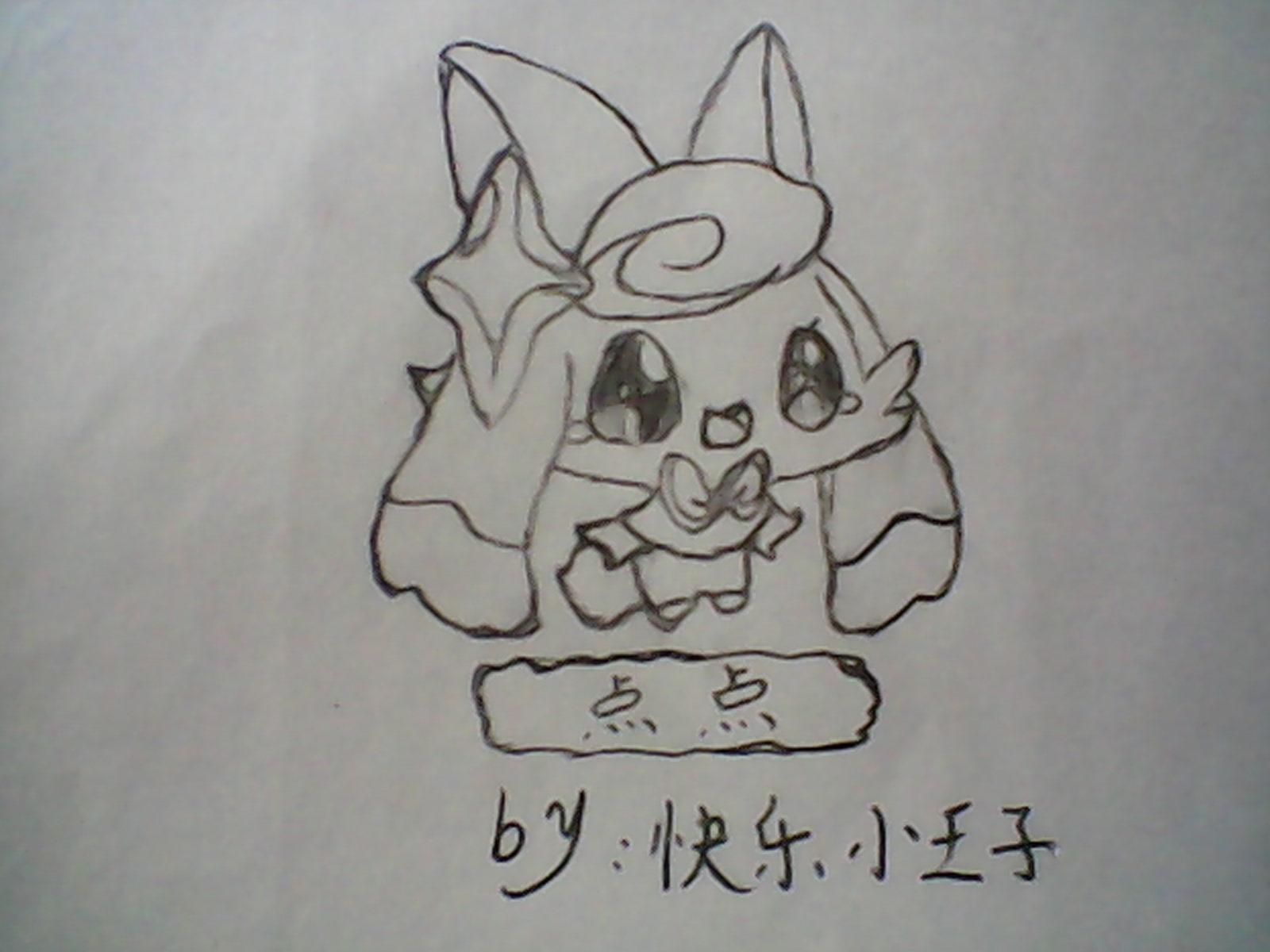 【快乐】手绘