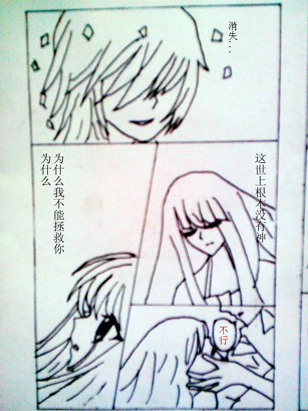 【沫沫】手绘漫画 神是猫女