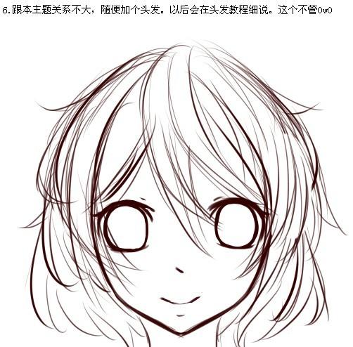 动漫 简笔画 卡通 漫画 手绘 头像 线稿 502_494