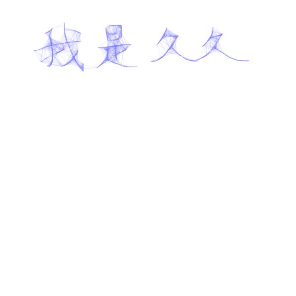 [久久]图片字体头像制作小店