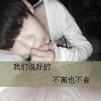 【若殇】发一些好看的qq非主流男生带字头像图片