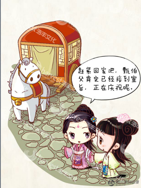 《后宫甄嬛传》q版漫画
