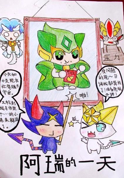 【小可】手绘漫画彩色