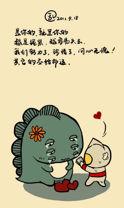 小�9i-9`��il��'�.�_『l霖』【转奥特曼与小怪兽 读到第三个泪已经湿了心