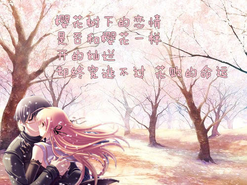 【小妖】樱花树下的恋情=纯原创=