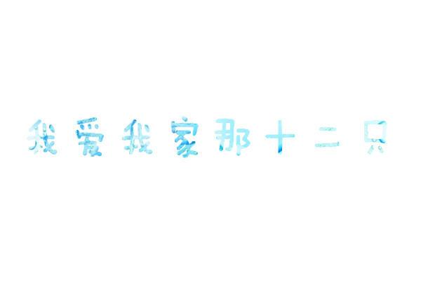 浅忆╮│教程│各种字体教程
