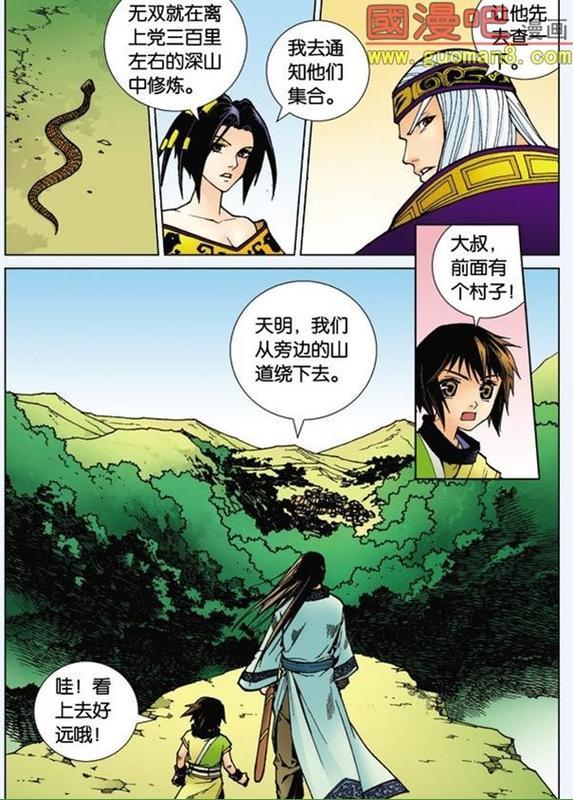 秦时明月漫画版_百田秦时明月圈