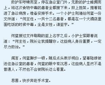 【欣怡】《美女护士的贴身医仙》小说