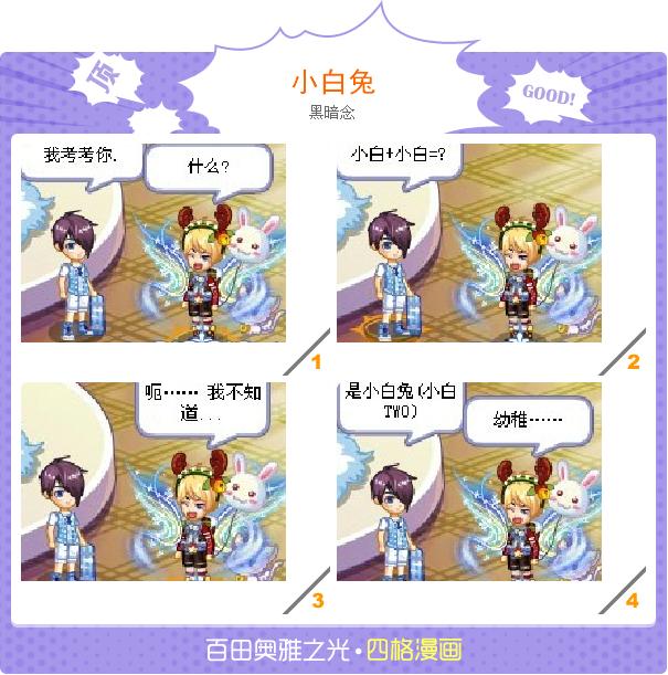 奥雅之光四格漫画小白兔库里漫画搞笑图片图片