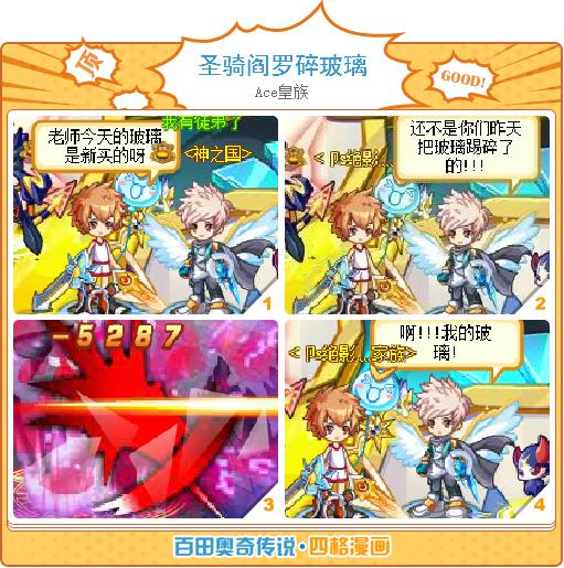 奥奇传说四格漫画——圣骑阎罗碎玻璃