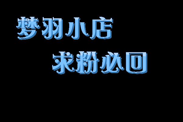 〖mt〗美图秀秀做封面