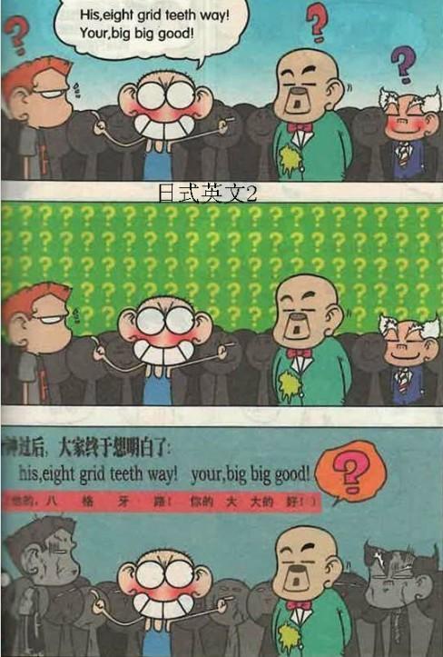 校园八格漫画素材
