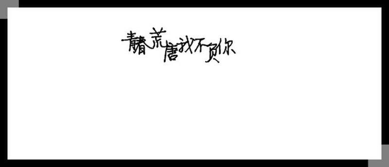 日本动漫复古边框