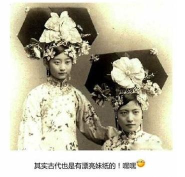 【小白】媒体揭秘清宫剧古代妃子真实照~~快来围观