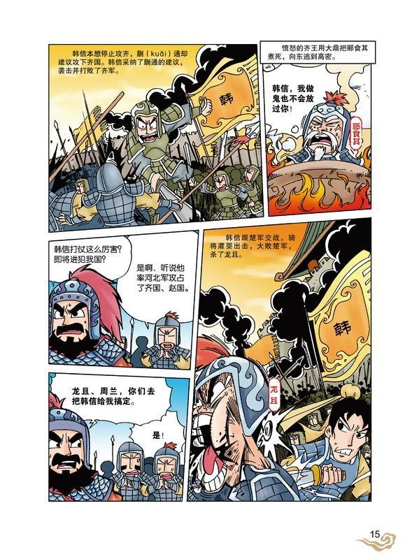 【高清史记】--处于搞笑之中看看历史~_漫画圈漫画走暴漫画包表情图片