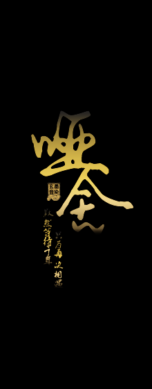 【静静】素材-自制金色字素13p