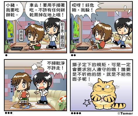 12星座漫画_百田美图圈