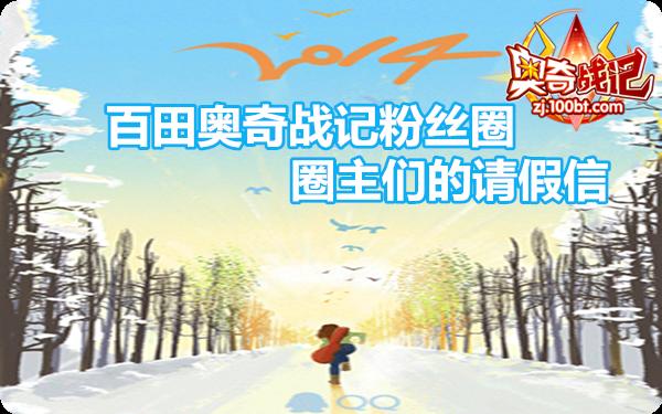 【1月1日公告】圈主们的请假信_奥奇战记粉丝