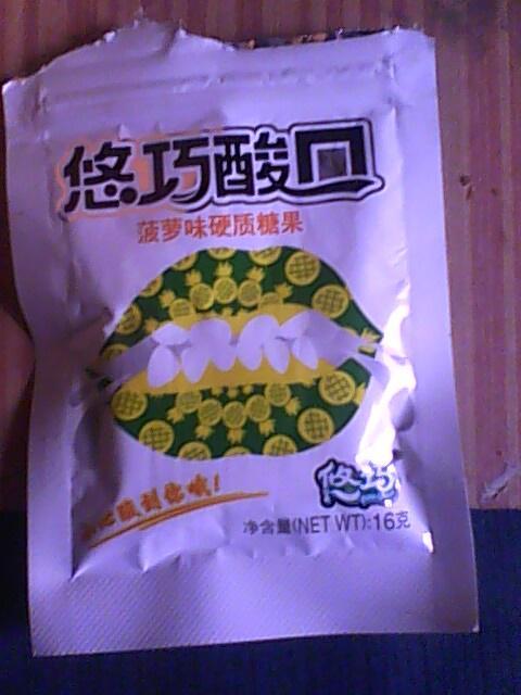 菠萝糖包装盒结构图