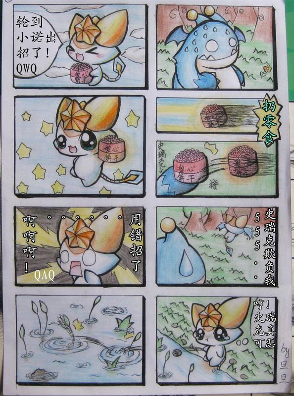【旦旦】手绘奥奇漫画_百田奥奇传说圈