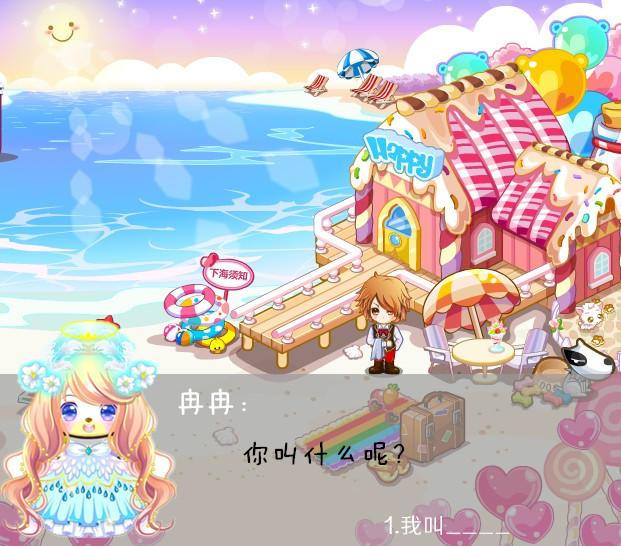 『沐冉』 彩虹小镇> 自创游戏_百田奥比岛粉丝圈