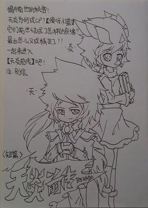 【小加】手绘黑白拟人渣漫《天炎前传》