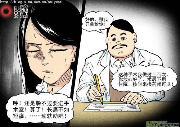恐怖恶心漫画
