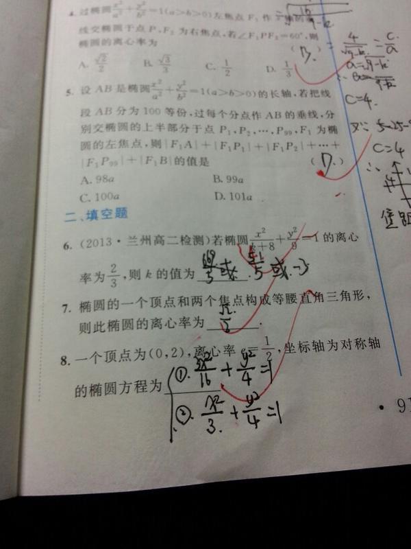 [子栀]95后努力的欧尼 高中数学圆锥曲线初级