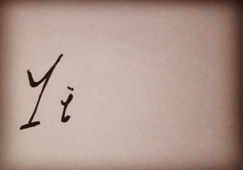 大写字母i与小写字母i图片